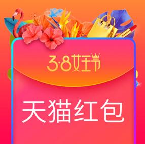 天猫『3.8女王节』超级红包