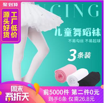 女童舞蹈袜练功春秋薄款