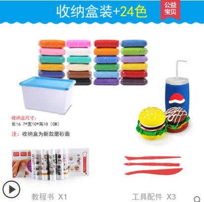 【萌宝宝】超轻粘土24色收纳盒装