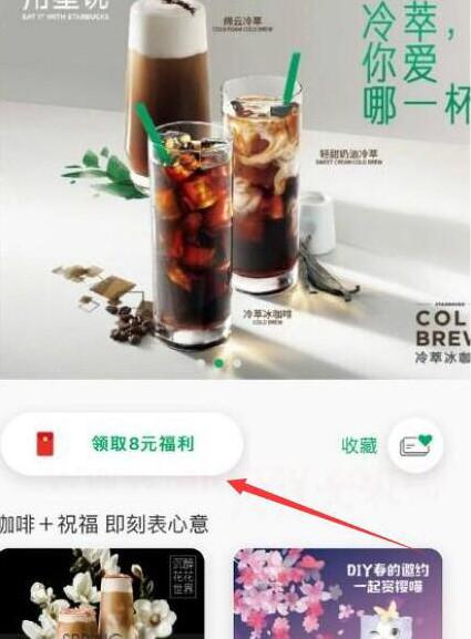 【星巴克】8元券,满8.01就能使用,经常喜欢喝咖啡的撸!