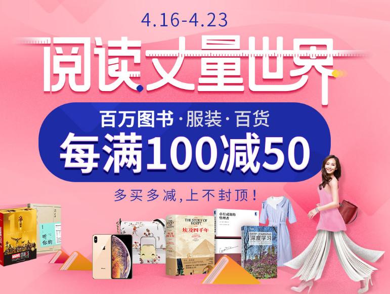 【当当】4.16-4.23 书香节百万图书开抢! 每满100减50(多买多减 上不封顶)!