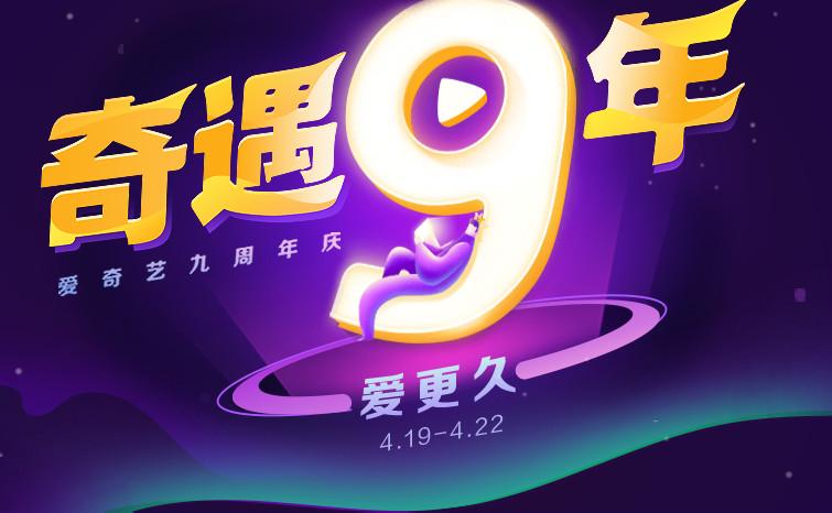 超级福利来了 爱奇艺9周年庆祝,年卡+京东PLUS年费只要106元!