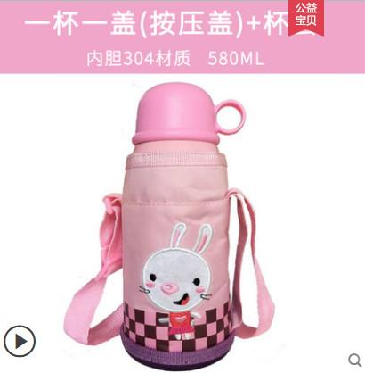 【盛庄】儿童卡通保温杯580ML