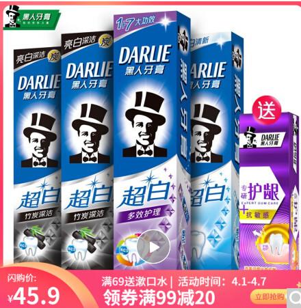 DARLIE 黑人 超白牙膏美白 140g*4支