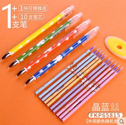 【晨光】1支可擦笔+10只笔芯+1个橡皮擦