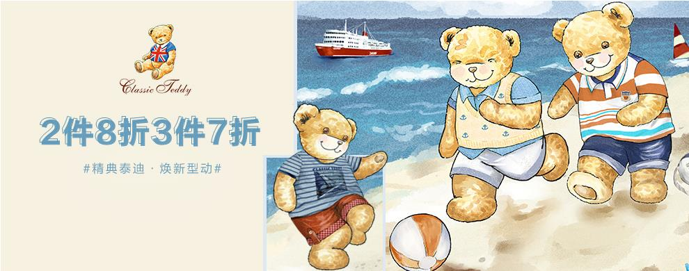 【京东】精典泰迪Classic Teddy童装夏装促销