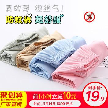 儿童防蚊裤女童夏季新款薄款,