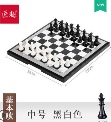 匠趣旗舰店【折叠磁性】国际象棋