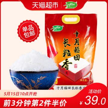 十月稻田 长粒香米5kg,