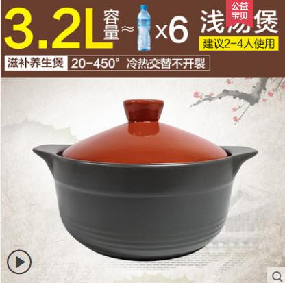 【苏泊尔】砂锅炖锅 陶瓷煲汤养生锅