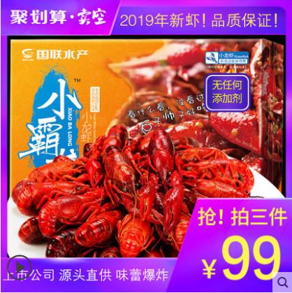 聚划算!【拍下3盒89元】 国联水产麻辣小龙虾 每盒750g
