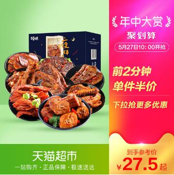 百草味 鸭肉卤味礼盒500g,