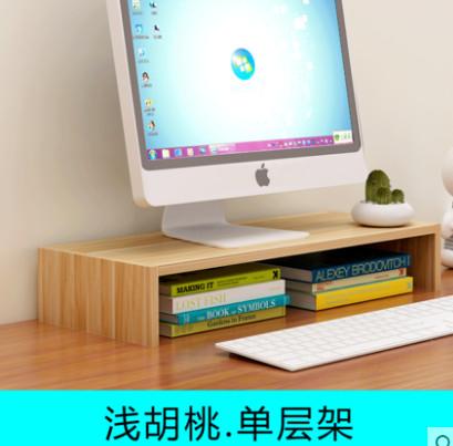 超值!显示器增高架桌面收纳台