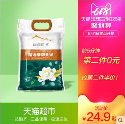 0点【前5分第2件0元】益品稻家精选茉莉香米5kg
