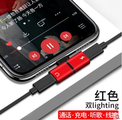 【抖音爆款】苹果耳机转接头 充电+听歌 两不误