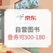 领券促销: 京东 阅读不散场 自营图书