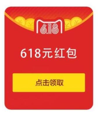 5月29日0点起至6月18日,每天可领3次#天猫618超级红包补贴 最高奖618元