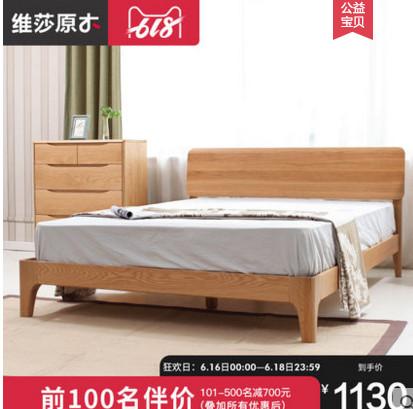 【0点前100半价】 维莎日式1.5/1.8米实木床