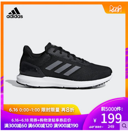 【0点前5000件199元】阿迪达斯官方 adidas COSMIC 2 跑步鞋 男子