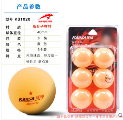 狂神训练乒乓球6个卡装