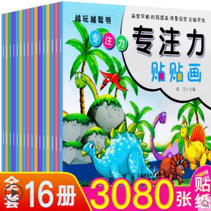 儿童卡通益智动脑贴贴画8册【1800张】