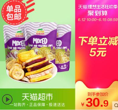 天猫超市1分钱+包邮商品 6月13日 星期四