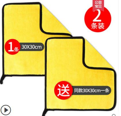 【2条】洗车擦车专用加厚不掉毛毛巾