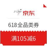 移动专享: 京东618全品类优惠券免费领
