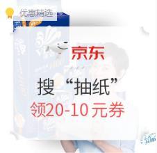 """【神券】京东搜""""抽纸""""领20-10元优惠券!"""