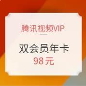 腾讯视频VIP会员+京东PLUS会员年卡