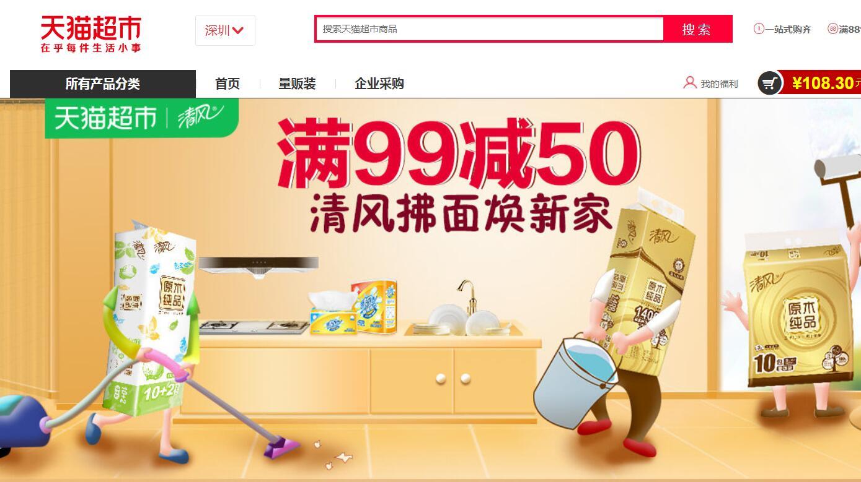领天猫超市 清风99-50券(正文领券)