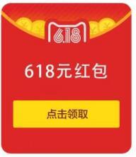 天猫618红包 每日三次机会 抢最高618元红包
