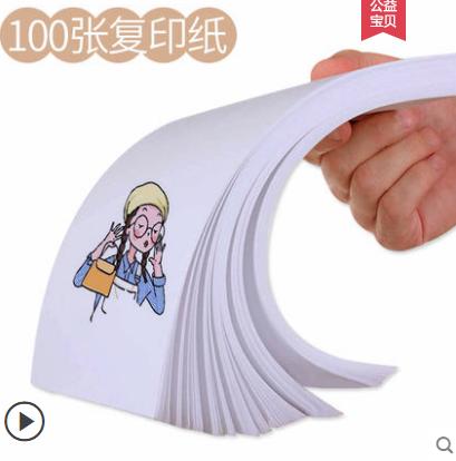【旗舰店】A4复印纸100张