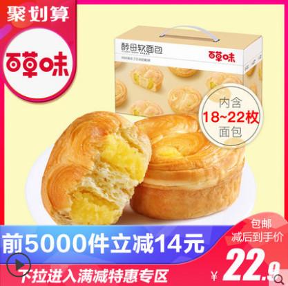 天猫超市1分钱+包邮商品 7月2日 星期一