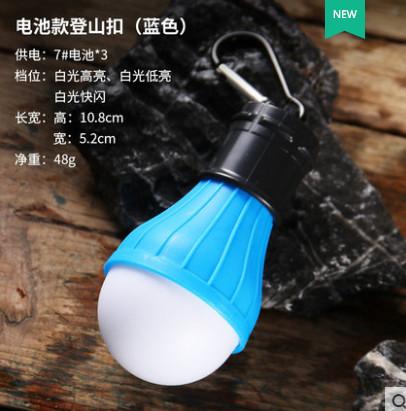 便携充电式led应急照明灯