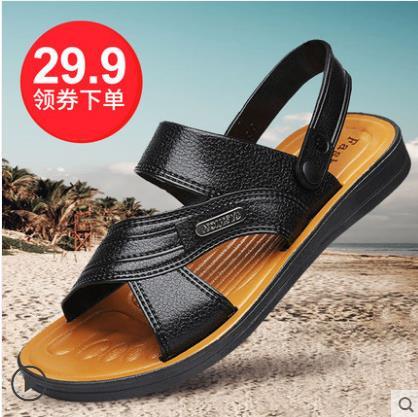 【大漏单】夏季男士透气防滑凉拖鞋