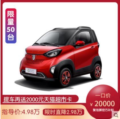 【聚划算2万元!】宝骏E100 新能源电动汽车 —我的第二台车