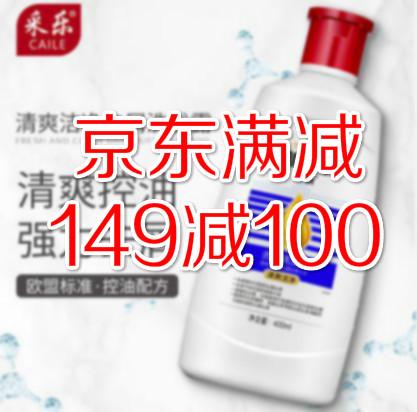 京东采乐个人护理(部分)领券满149减100