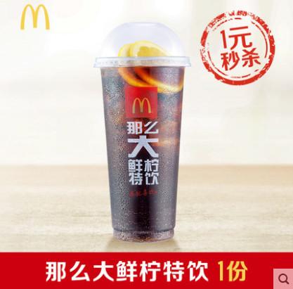 23日10点开始:【麦当劳】 那么大鲜柠特饮1份 单次券