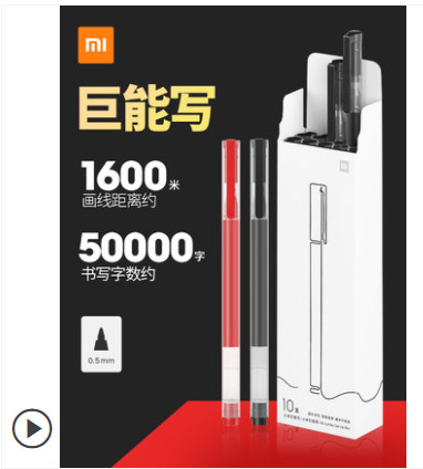 【聚划算】小米 巨能写中性笔 黑/红