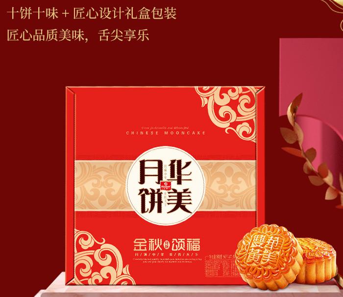 聚划算!【华美】双黄莲蓉月饼10饼10味礼盒900g(领券-10 拍下再减10)