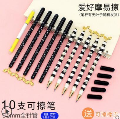 【爱好】摩易擦中性笔10支送可擦橡皮
