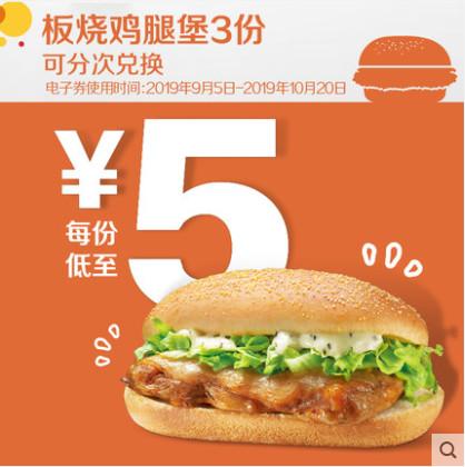 麦当劳 板烧鸡腿堡3份兑换券(可分次兑换)
