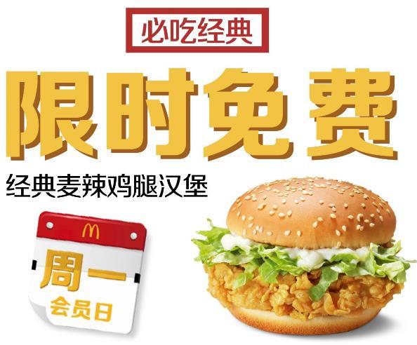 免费领: 麦当劳 麦辣鸡腿堡 每周一免费领