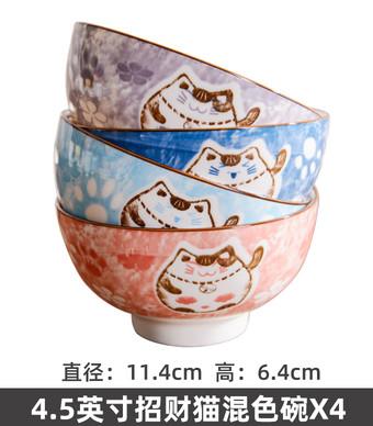 群友到货!雅诚德日式家用招财猫混色碗4个