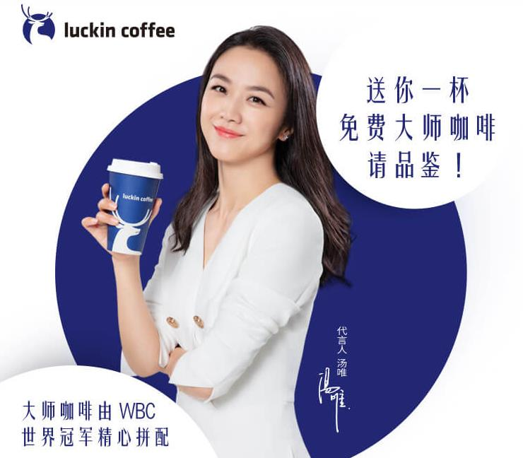 Luckincoffee瑞幸咖啡:新人免费券/周一免费大师咖啡券