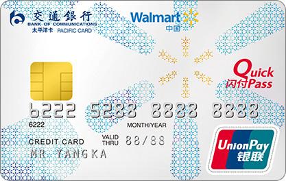 【沃尔玛】周末交通银行沃尔玛信用卡用户消费388元返100元