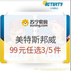 【苏宁】促销活动: 美特斯邦威 特卖专区 99元任选3件/5件专区