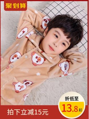 【前5000半价13.4元起】 儿童加厚法兰绒睡衣套装