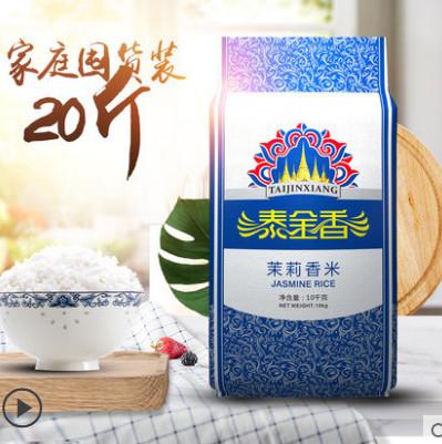 【猫超】泰金香茉莉香米20斤